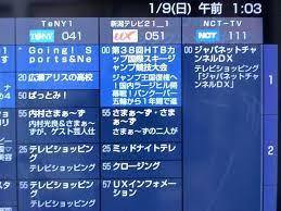 新潟 テレビ 番組 表