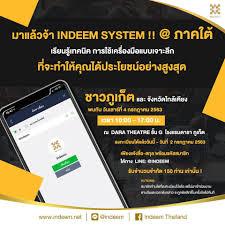 INDEEM SYSTEM วันเสาร์ที่ 4 กรกฎาคม 2563 จังหวัดภูเก็ต – บริษัท อินดีม  กรุ๊ป จำกัด