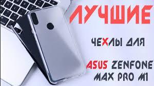 ТОП 6 лучших чехлов для ASUS ZenFone Max Pro M1 - YouTube