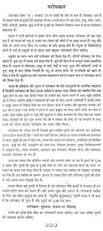 essay on helping others in hindi docoments ojazlink helping essay on the importance of others in hindi