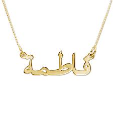 arabic name necklace in 18ct gold