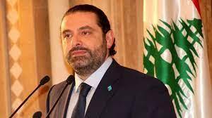 الحريري: مستعد لترؤس الحكومة إذا حصل توافق على عقد صفقة مع صندوق النقد