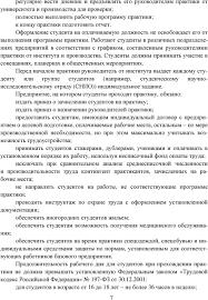Министерство транспорта Российской Федерации Федеральное агентство  Работают студенты в различных подразделениях предприятий в соответствии с графиком составленным руководителями практики от института