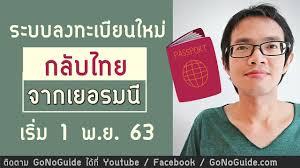 ระบบลงทะเบียนใหม่ กลับไทย จากเยอรมัน คนไทยกักตัวฟรี