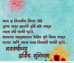 Happy New Year In Marathi Images Quotes Sms Dp Status