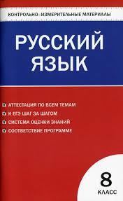 Контрольно измерительные материалы Русский язык класс fb  Контрольно измерительные материалы Русский язык 8 класс fb2