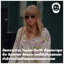 แปลข้อความจาก Taylor Swift ที่พูดถึง Scooter Braun ฉบับแปลทุกเม็ด - Pantip