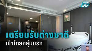 ตรวจ Alternative State Quarantine (สถานที่กักตัวทางเลือก)  เตรียมรับต่างชาติเข้าไทยกลุ่มแรก : PPTVHD36