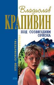 <b>Владислав Крапивин</b>, <b>След ребячьих</b> сандалий – скачать fb2 ...