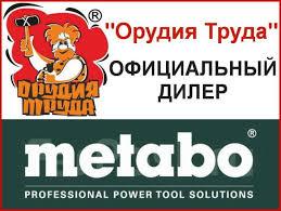 "<b>Набор сверл</b> ""<b>Metabo</b>"" <b>HSS-Co</b> 1 - 10 мм 19 шт - Инструменты и ..."