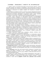 Требования к реферату Основные требования к реферату по истории науки