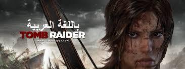 مقالة: ماذا ينتظر اللاعب العربي من الجيل القادم ؟ Images?q=tbn:ANd9GcTc2wCaFkBqM65wQ4D3yeQMWzBJoBdA8SUCgamiixAqv9wDKXm0hg