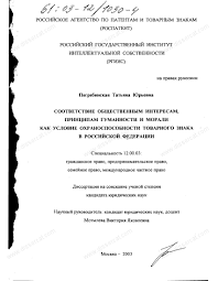Диссертация на тему Соответствие общественным интересам  Диссертация и автореферат на тему Соответствие общественным интересам принципам гуманности и морали как условие