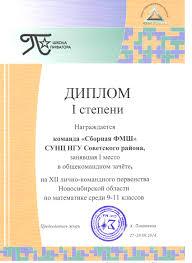 Поздравляем сборную команду ФМШ с победой в общекомандном зачете на x  this file Диплом ЛКП 2014 jpg Диплом