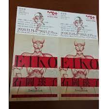 石岡 瑛子 展 チケット