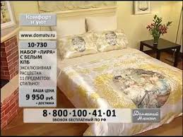 Комплект постельного белья «Лира» - YouTube