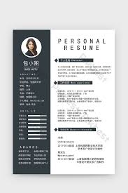 Abroad Simple Style Graphic Designer Resume Word Resume Template