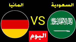 موعد مباراة السعودية والمانيا اليوم في اولمبياد طوكيو 2020 والقنوات الناقلة  والمعلق - YouTube