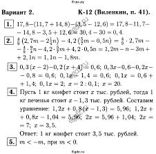 Решение контрольная работа Виленкин К №В по Математике   контрольная работа Виленкин К 12 В2 ГДЗ решебник №1 по математике 6 класс дидактические материалы А