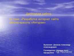 Презентация на тему Добрый день Уважаемая комиссия Дипломная  2 Дипломная работа по теме Разработка интернет сайта