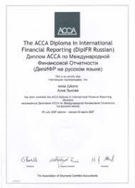 Сертификаты Диплом АССА ДипИФР рус А Захаровой Зыковой подтверждающий квалификацию