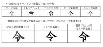 モトヤ 新元号令和の墨書令の字形に対応した筆文字3書体を無償