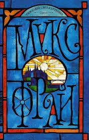 <b>Макс Фрай</b> «Тяжёлый свет Куртейна. Синий». Городская <b>сказка</b> ...