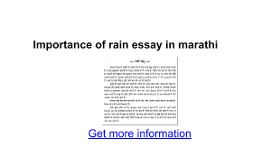 importance of rain essay in marathi google docs