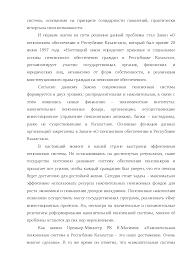Накопительная пенсионная система в республике Казахстан диплом  Это только предварительный просмотр