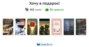 Хочу в подарок! — 462 книги