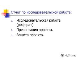Презентация на тему Поисково исследовательская работа на тему  9 Отчет по исследовательской работе 1 Исследовательская работа реферат 2 Презентация проекта 3 Защита проекта