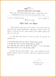 Complaint Letter In Marathi Lezincdc Com