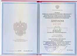 Научно исследовательский институт судебной экспертизы СТЭЛС  Диплом присуждения квалификации Товаровед эксперт