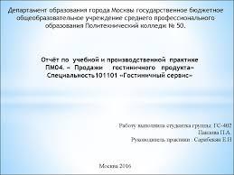 Отчёт по учебной и производственной практике Продажи  Отчёт по учебной и производственной практике Продажи гостиничного продукта
