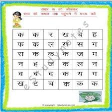 Hindi Worksheets For Nursery Alphabets Swar Varanmala More