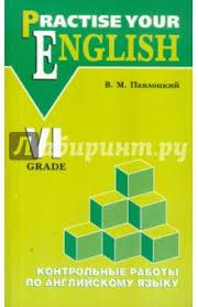Книга Контрольные работы по английскому языку Для учащихся  Контрольные работы по английскому языку Для учащихся 6 класса гимназий и школ с углуб изучением