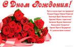Поздравление на открытке к цветам