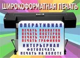 Печать фото ч б цветная сканирование поиск рефератов   board com ua 25 Киев
