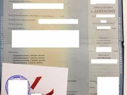 Разное Магазин дипломов Апостиль на документ