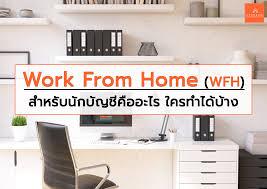 นักบัญชีเตรียมรับมือ ไวรัส COVID-19 ด้วยการ Work From Home