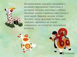 Презентация на тему Дымковская игрушка Дымковская игрушка один  3 Возникновение игрушки связывают с весенним праздником