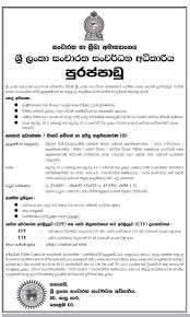 assistant director human resources premises management sri vacancy for assistant director human resources premises management sri lanka tourism development authority