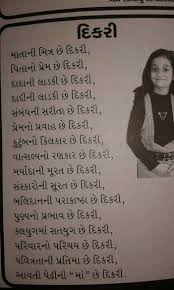 Such Real દકર વહલન દરય Daughter