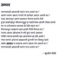 fulpakharu marathi essay aai