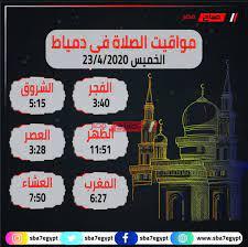 مواعيد الصلاه اليوم الخميس 23 – 4 – 2020 بتوقيت محافظة دمياط - موقع صباح مصر