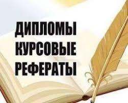 Курсовые Бизнес и услуги в Кременчуг ua Написание контрольных и курсовых