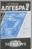 Решебник ГДЗ Алгебра класс Контрольные работы Ю П  Решебник ГДЗ для Алгебра 7 класс Контрольные работы Ю