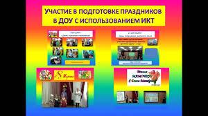Отчет по логопедической практике в детском саду Спортивная школа  Отчет по самообследованию МБДОУ детского сада 17 г Отчетная документация которая была подготовлена по окончании практики включает дневник практики отчет