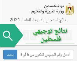 """قطاع غزة هُنا نتائج الثانوية العامة 2021 فلسطين """"التوجيهي"""" العد التنازلي  """"www.psge.ps"""" - أخبارنا"""