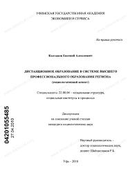 Диссертация на тему Дистанционное образование в системе высшего  Диссертация и автореферат на тему Дистанционное образование в системе высшего профессионального образования региона